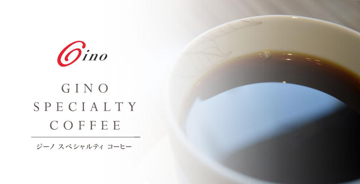 GINO SPECIALTY COFFEEオンラインストア|ジーノ スペシャルティコーヒーをお届け