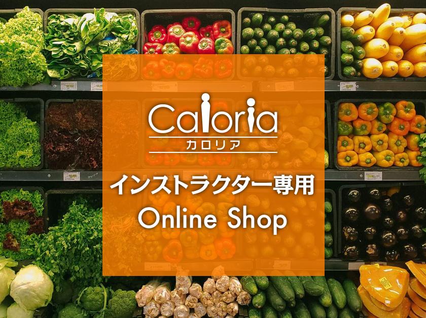 カロリア インストラクター専用 Online Shop