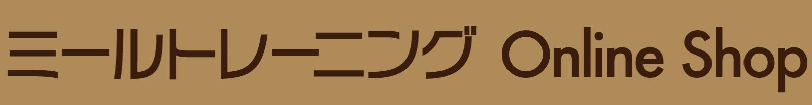 《ミールトレーニングOnlineShop》〜 心とカラダの食育ショップ