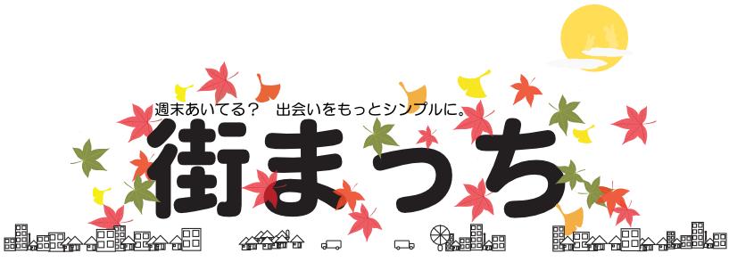 兵庫県で婚活恋活するなら『街まっち』BBQなどアウトドア婚活恋活パーティー開催中!