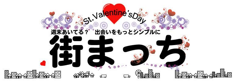 婚活恋活するなら『街まっち』リモート・オンライン婚活パーティーも開催中!