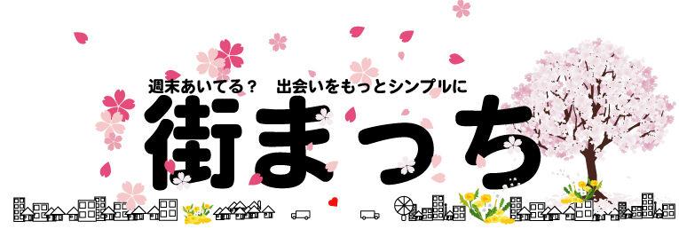 兵庫県で婚活恋活するなら『街まっち』リモート・オンライン婚活パーティーも開催中!
