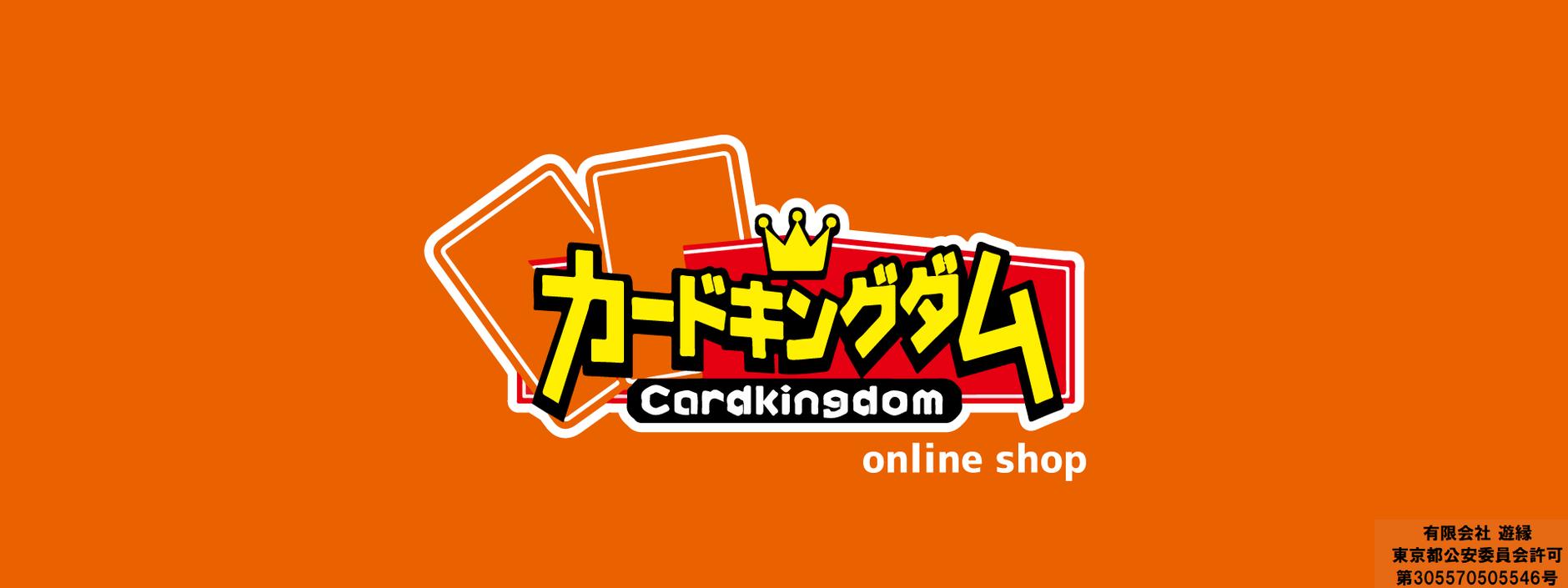 カードキングダム オンラインショップ