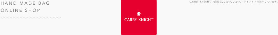 CARRY KNIGHT キャリーナイト