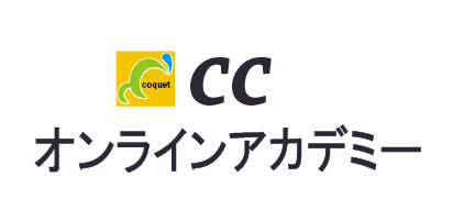 CC オンラインアカデミー