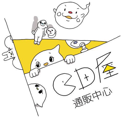 CD屋<通販中心>