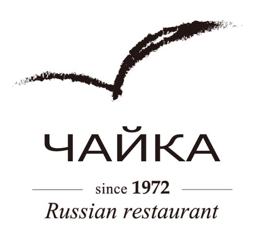 ロシアレストラン                         チャイカ