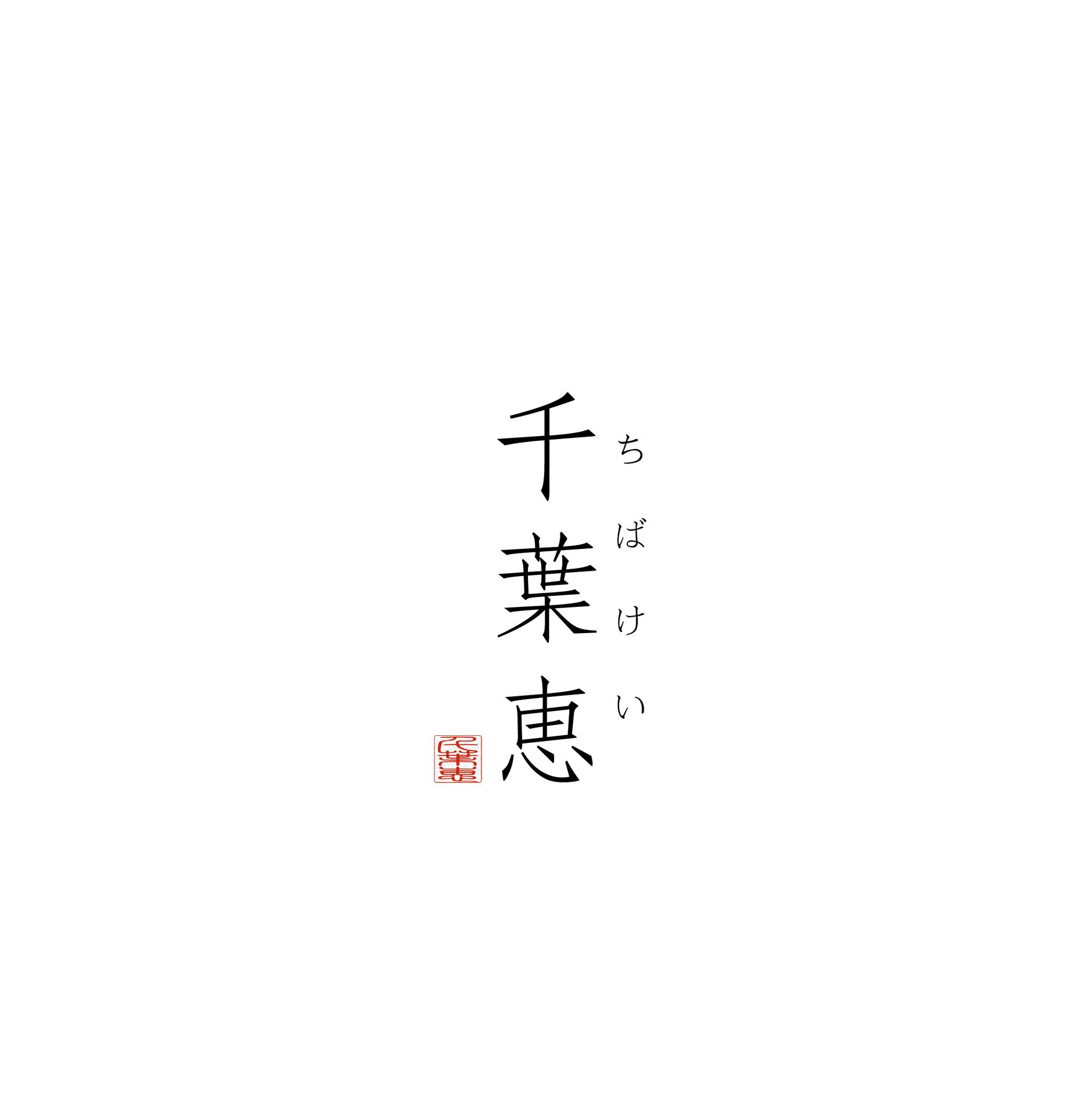 千葉恵製菓