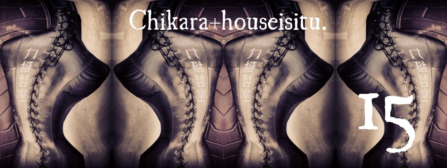 Chikara+houseisitu./ChicArt.