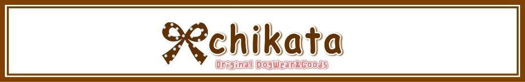 chikata ☆ガーリーでcuteなDogGoods!☆