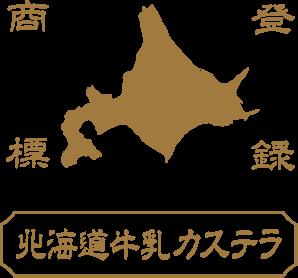 北海道牛乳カステラ オンラインショップ