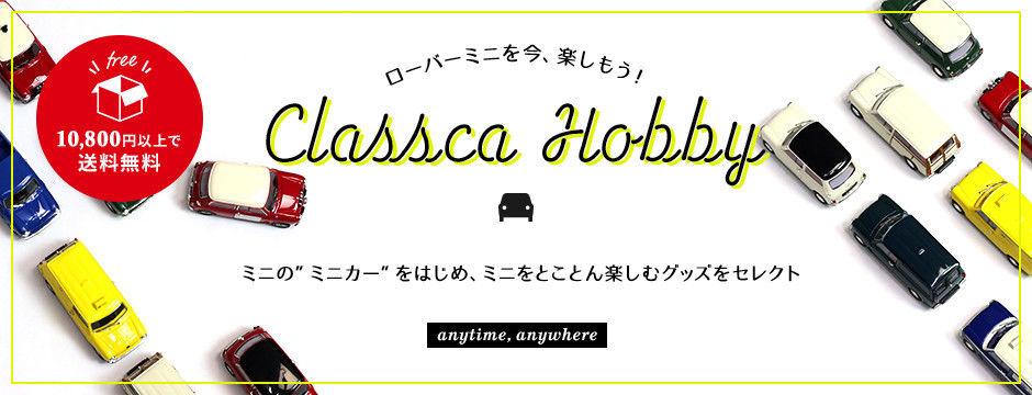 ミニクーパーのミニカーショップ classca hobby(クラスカ ホビー)