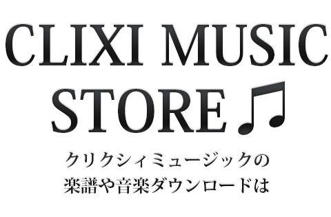 クリクシィミュージックストア | クラシック音楽の無料・格安ダウンロードなら