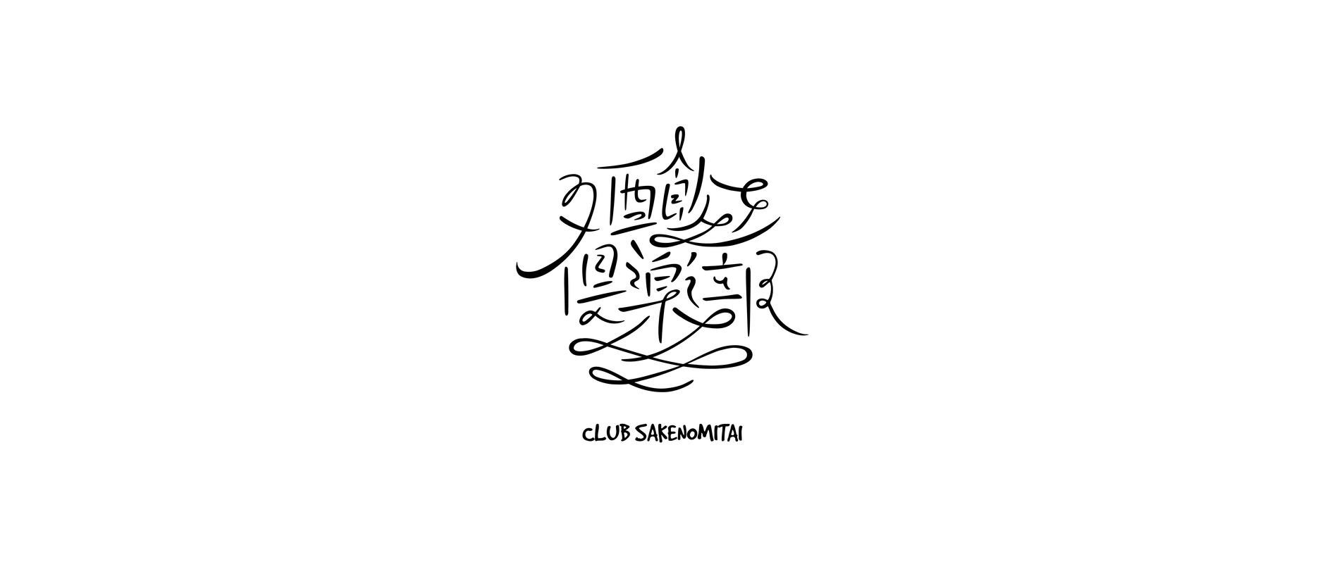 CLUB SAKENOMITAI