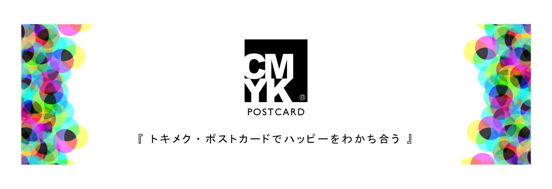 CMYKブランド ポストカード
