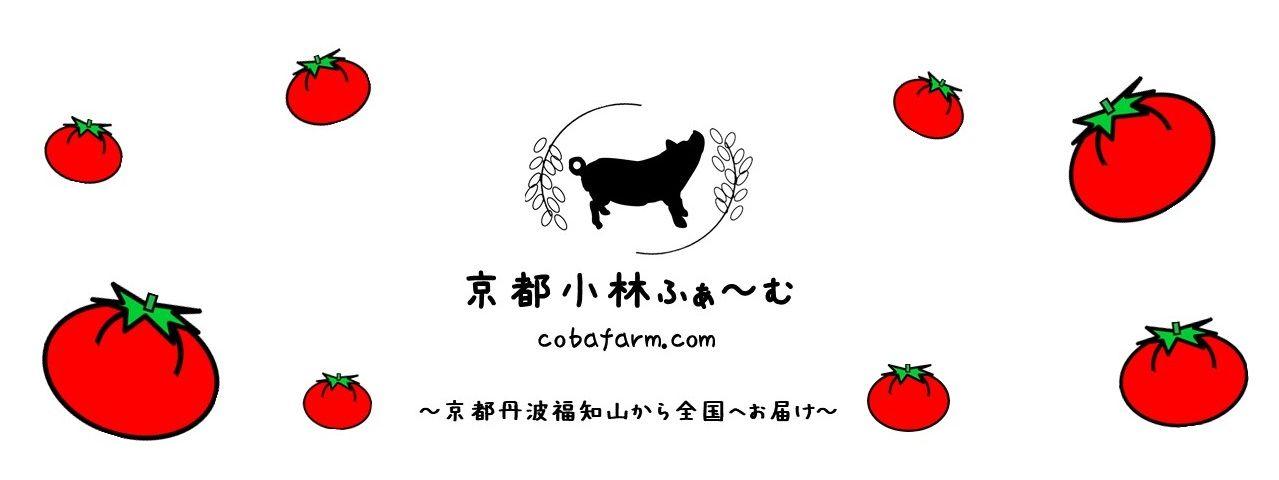 京都小林ふぁーむ