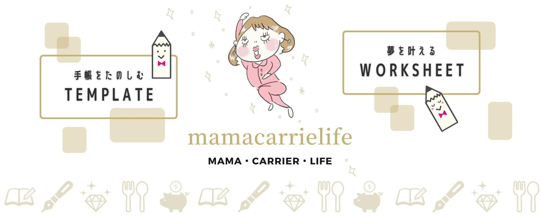mamacarrielife