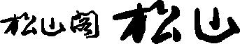 京料理・本家生湯葉料理 松山閣 松山