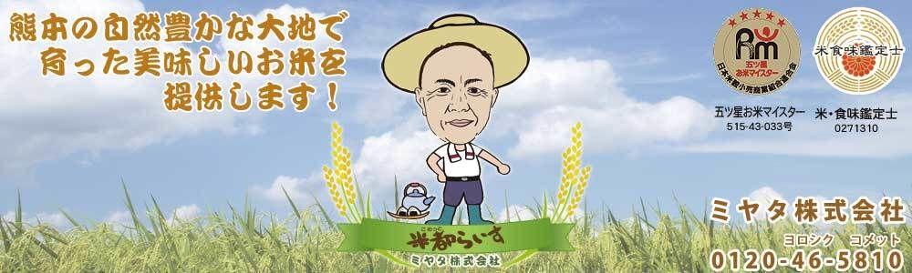 米都らいす -ミヤタ株式会社 (熊本)-
