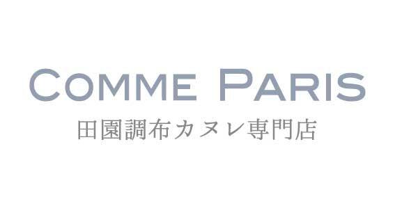 コムパリ COMME PARIS-田園調布カヌレ専門店-