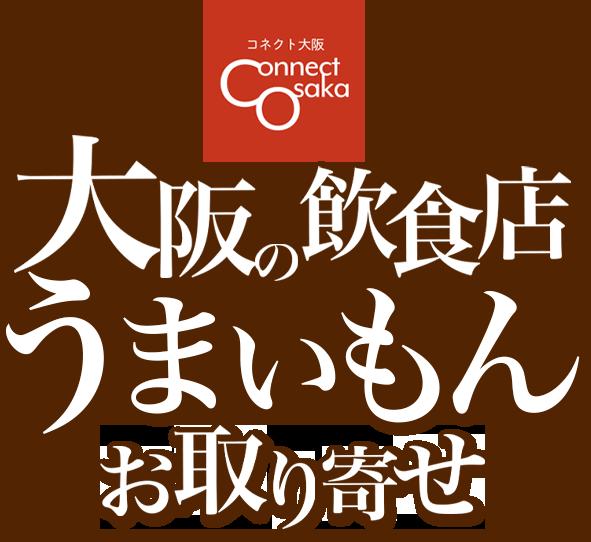 コネクト大阪