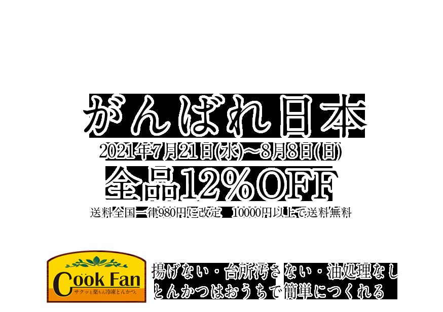 とんかつ クックファン【調理済み冷凍とんかつ専門店】