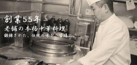小倉飯店オンラインショップ