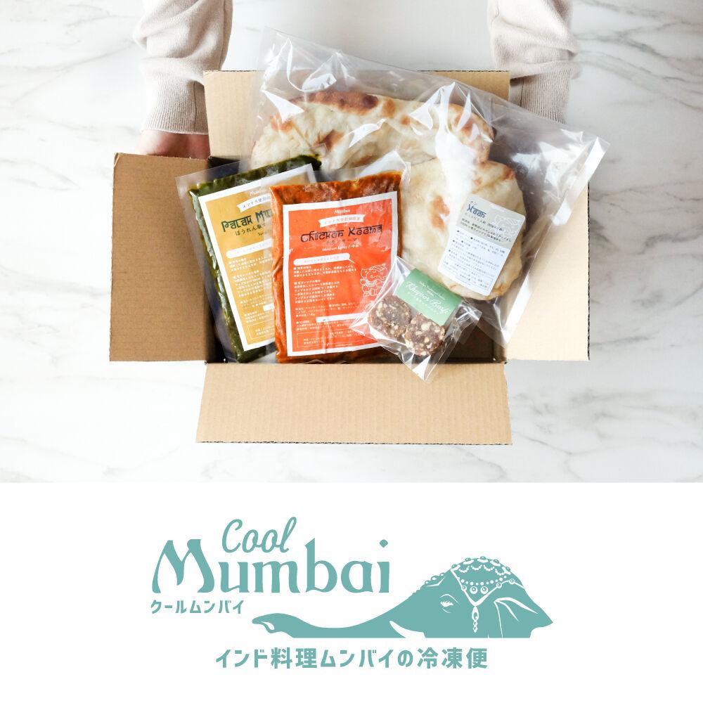 クールムンバイ  / 冷凍カレー&ナン、インドスイーツ通販