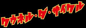 クウネル・ダ・サイクル