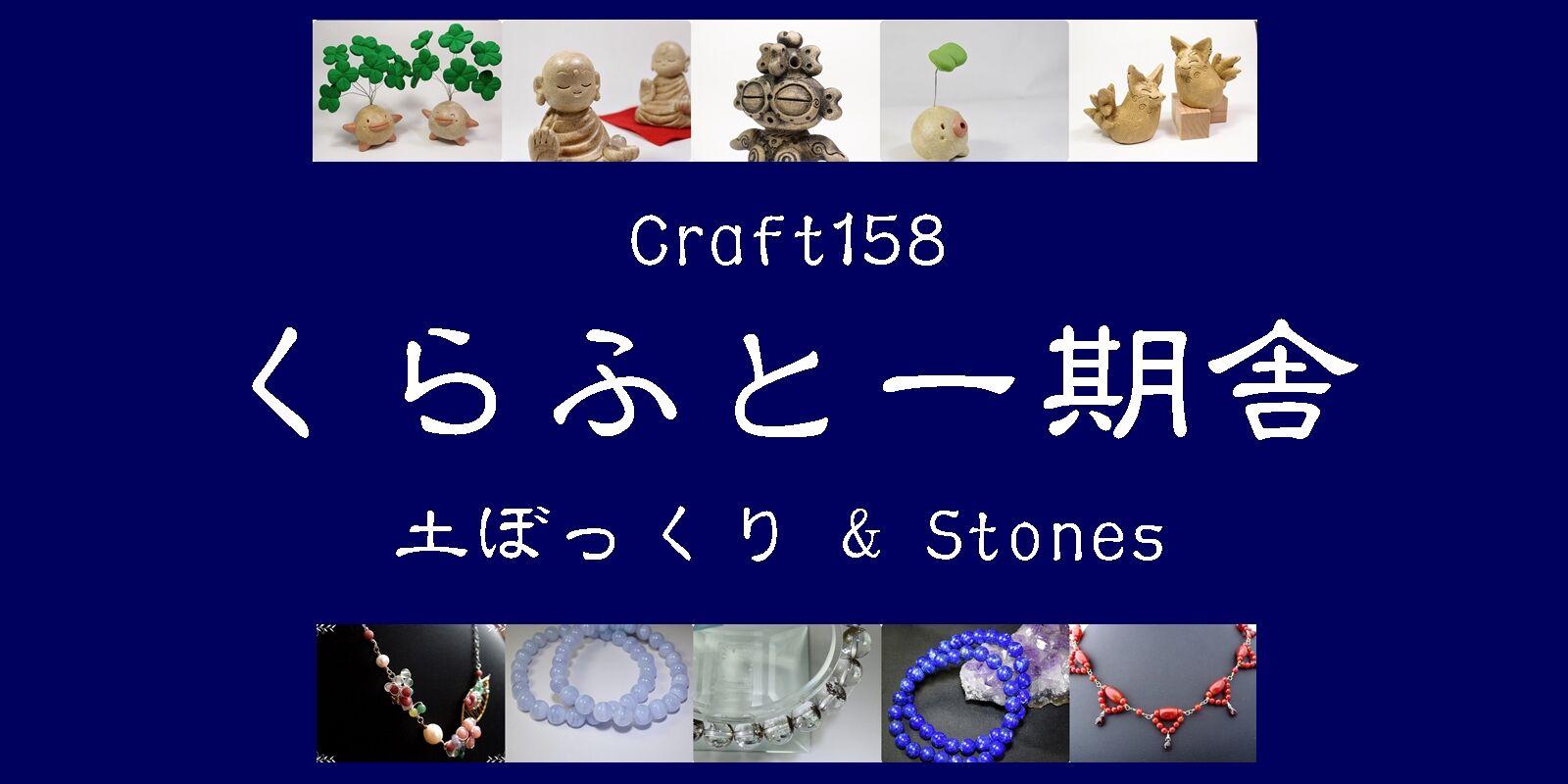 くらふと一期舎 土ぼっくり&Stones
