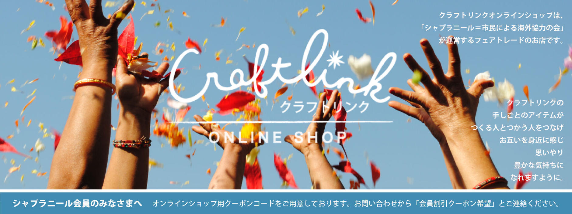 Craftlink オンラインショップ