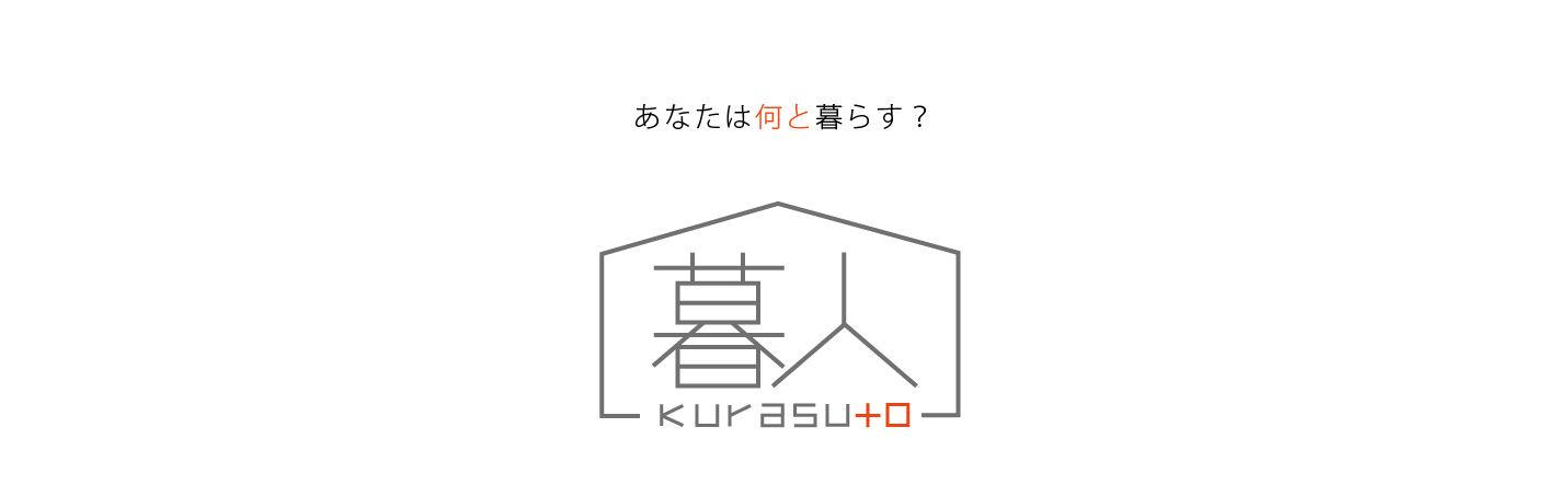 暮人 -kurasuto-