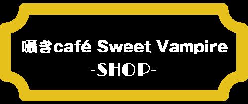 囁きcafé Sweet Vampire SHOP
