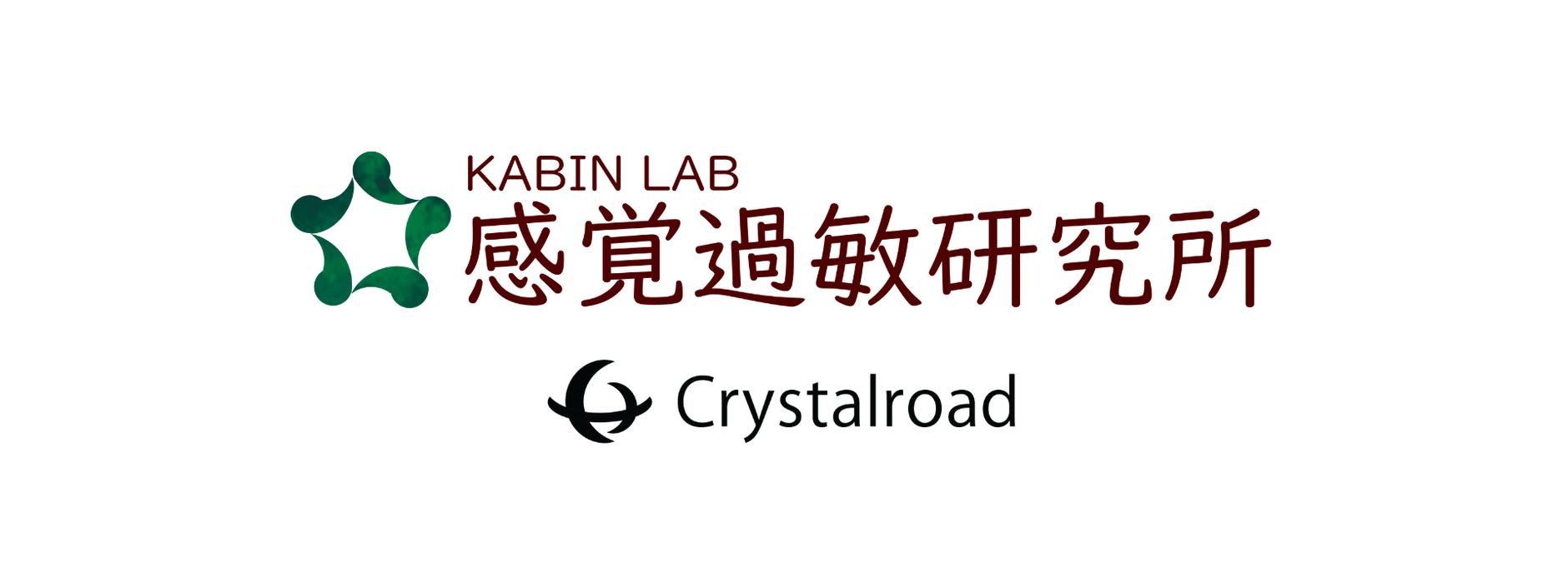 感覚過敏研究所・Crystalroad