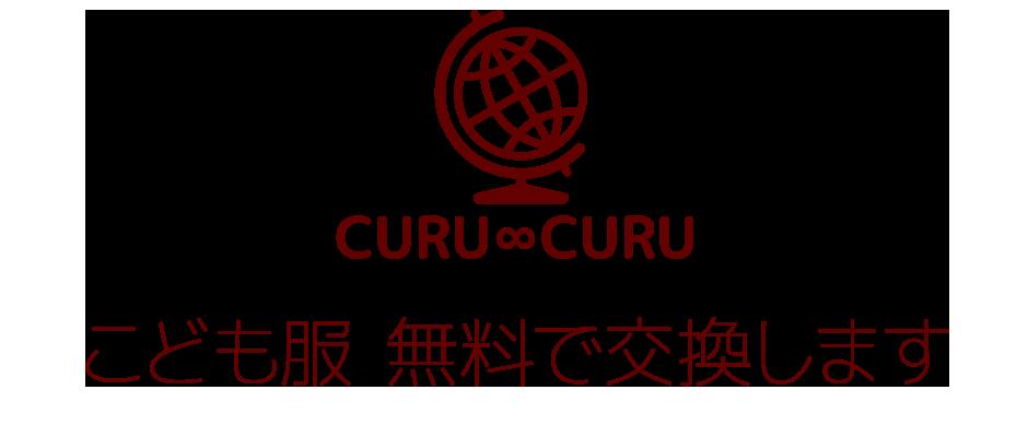【HUG NET】 こども服無料交換CURU∞CURU