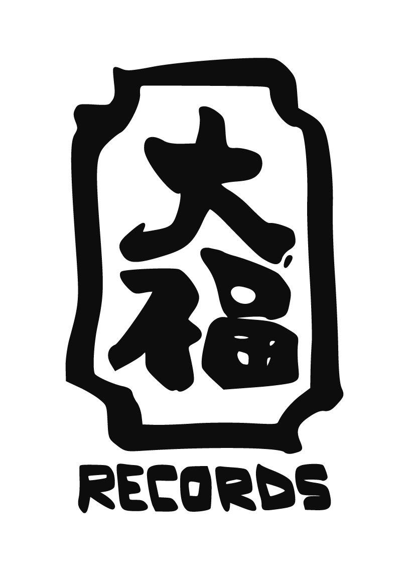 大福 RECORDS
