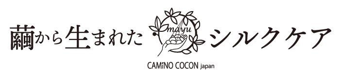 ~繭から生まれたシルクケア~ CAMiNO COCON<カミノココン>