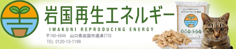 岩国再生エネルギー 猫砂 ( 木質ペレット ) 専門店