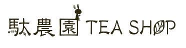 駄農園お茶製造・ 販売 Danouen Tea Shop