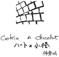 Cookie & Chocolat ハートの小径 神楽坂 オンラインストア