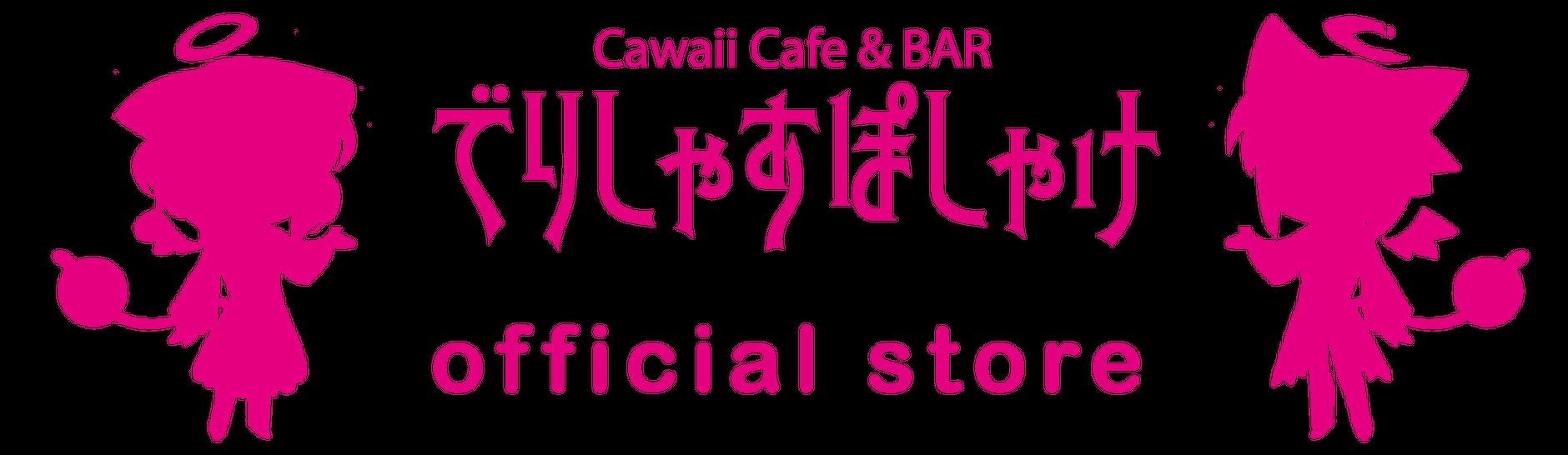 でりしゃすぽしゃけ official store