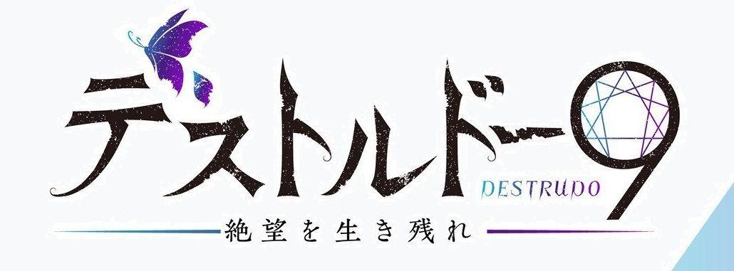 【公式】「デストルドー9」通販サイト