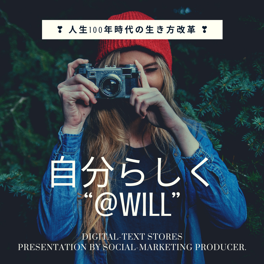 DIGITAL-TEXT STORES @WILL