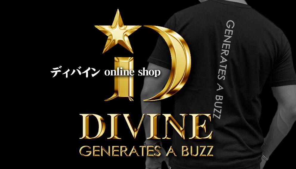DIVINE☆オンラインショップ