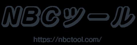 NBCツール