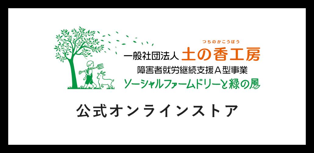 ソーシャルファーム ドリーと緑の風