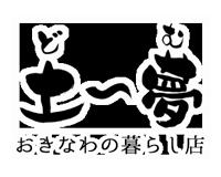 土〜夢 おきなわの暮らし店
