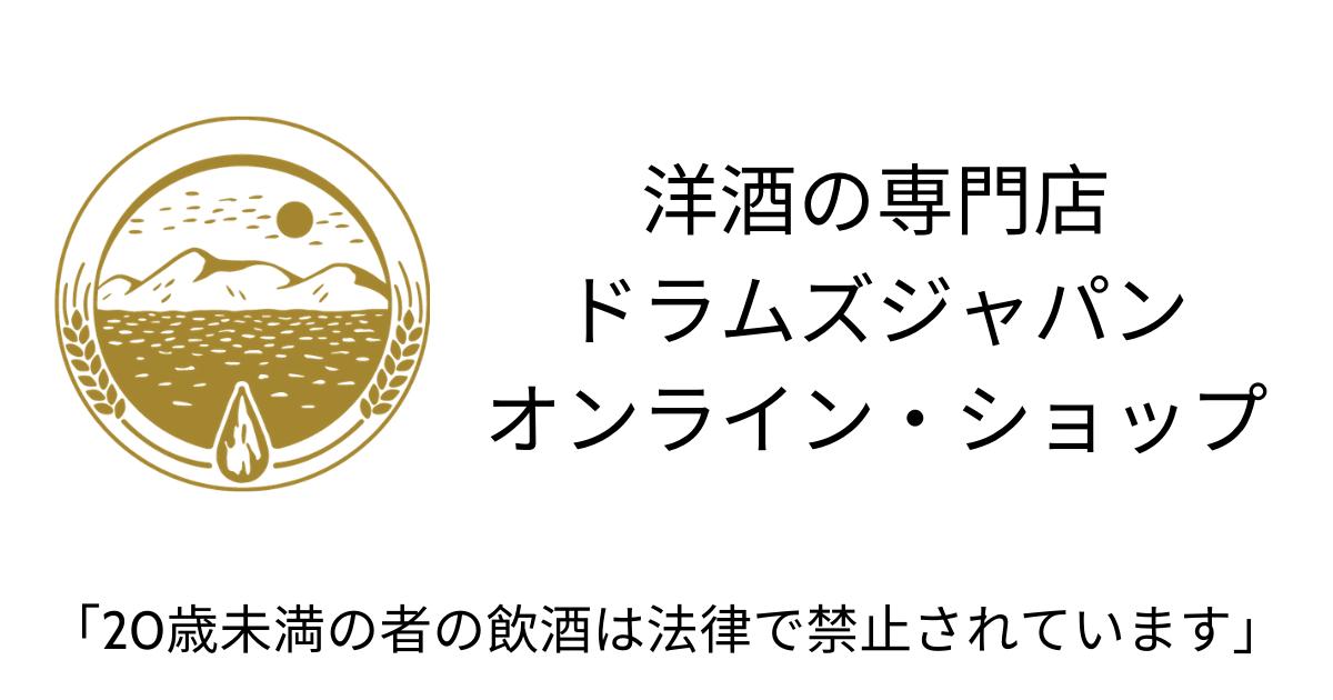 ドラムズジャパン「洋酒の専門店」