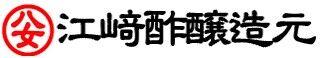 江﨑酢醸造元オンラインショップ