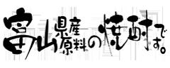 (株)JAライフ富山 酒類事業部 online shop